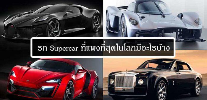 รถ supercar ที่แพงที่สุดในโลกมีอะไรบ้าง