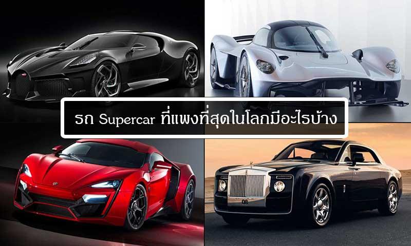 supercar_